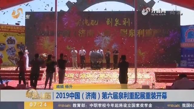 2019中国(济南)第六届泉利重配展重装开幕