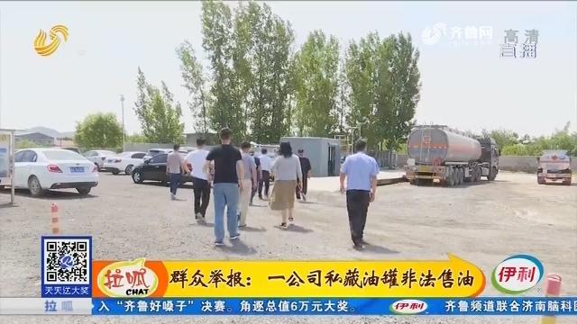 济南:群众举报 一公司私藏油罐非法售油