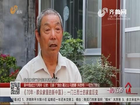 【新中国成立70周年】《70年·群众家里的新中国》:一门三烈士的家庭巨变