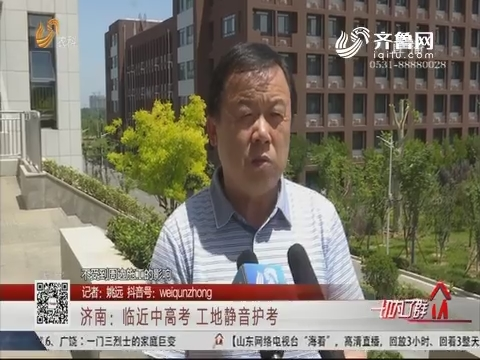 济南:临近中高考 工地静音护考