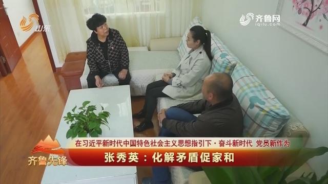 20190529《齐鲁先锋》:在习近平新时代中国特色社会主义思想指引下·奋斗新时代 党员新作为 张秀英——化解矛盾促家和