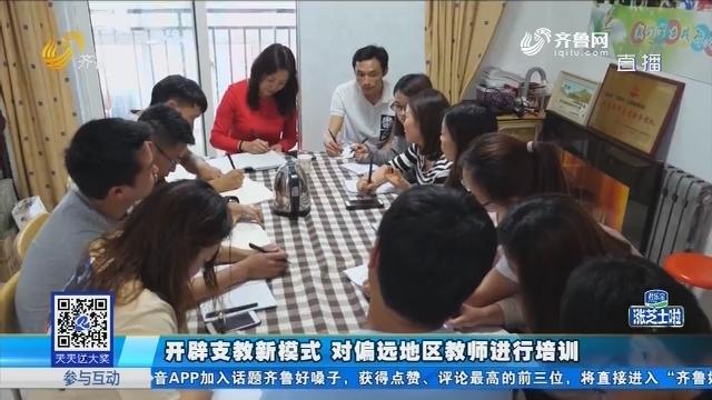【为爱撑腰 致敬!我的老师】青岛:开辟支教新模式 对偏远地区教师进行培训