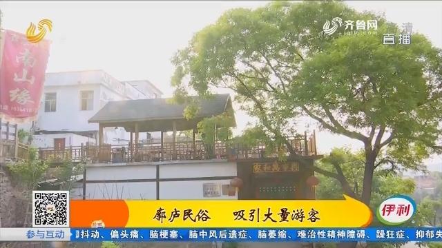 济南:廓庐民俗 吸引大量游客