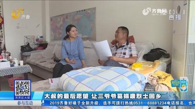 莒南:大叔的最后愿望——让三爷爷葛振康烈士回乡