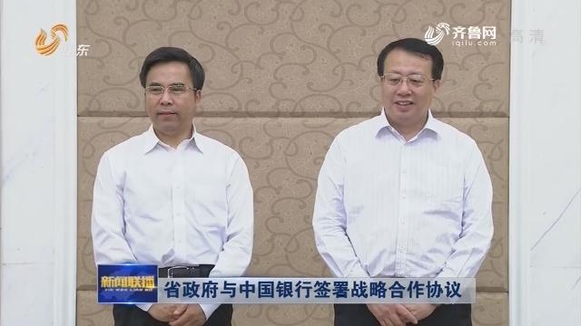 省政府與中國銀行簽署戰略合作協議
