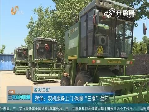 """【备战""""三夏""""】菏泽:农机服务上门 保障""""三夏""""生产"""
