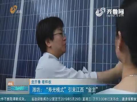 """【走齐鲁 看样板】潍坊:""""寿光模式""""引来江西""""金主"""""""