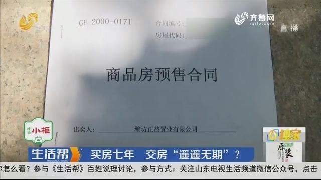 """【独家】潍坊:买房七年 交房""""遥遥无期""""?"""