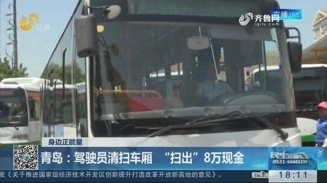 """【身边正能量】青岛:驾驶员清扫车厢 """"扫出"""" 8万现金"""