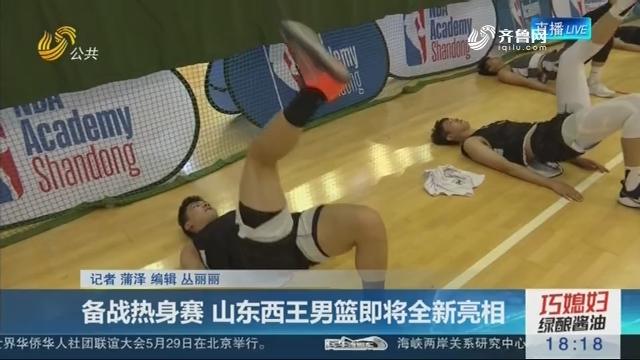 备战热身赛 山东西王男篮即将全新亮相