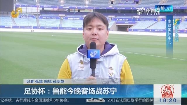 【闪电连线】足协杯:鲁能5月29日晚客场战苏宁