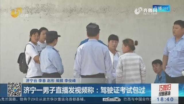 济宁一男子直播发视频称:驾驶证考试包过