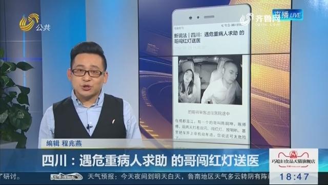 【新说法】四川:遇危重病人求助 的哥闯红灯送医
