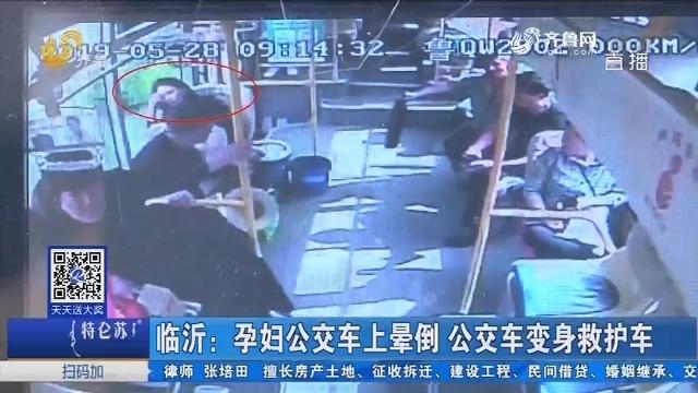 临沂:孕妇公交车上晕倒 公交车变身救护车