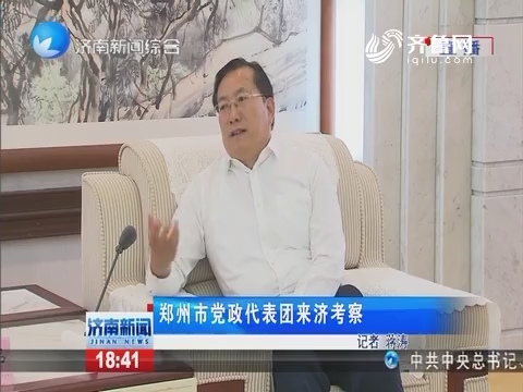 郑州市党政代表团来济考察