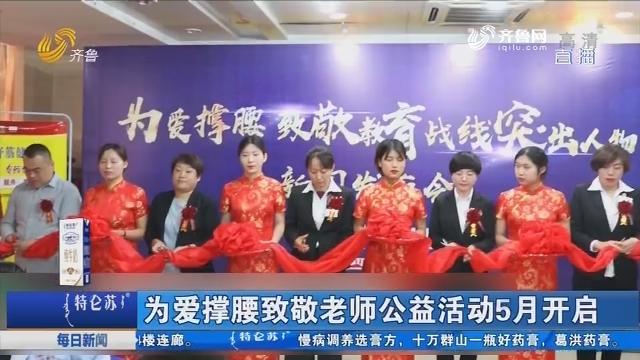 济南:为爱撑腰致敬老师公益活动5月开启