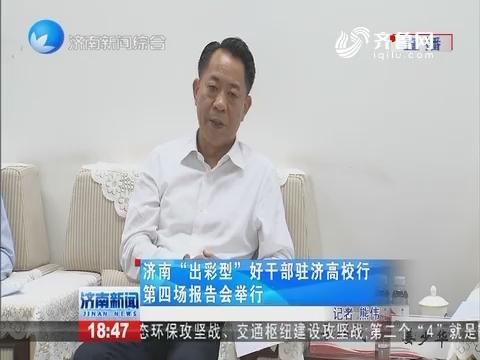 """济南""""出彩型""""好干部驻济高校行第四场报告会举行"""