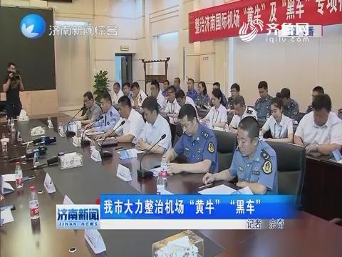 """我市大力整治机场 """"黄牛""""""""黑车"""""""