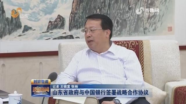 山東省政府與中國銀行簽署戰略合作協議