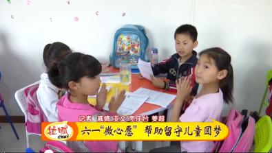 """枣庄:六一""""微心愿"""" 帮助留守儿童圆梦"""