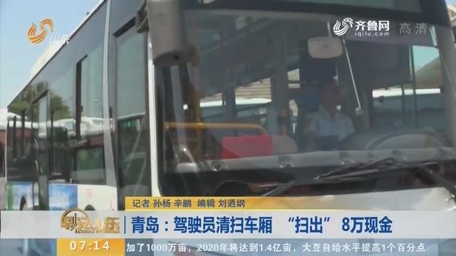 """【闪电新闻排行榜】青岛:驾驶员清扫车厢 """"扫出"""" 8万现金"""