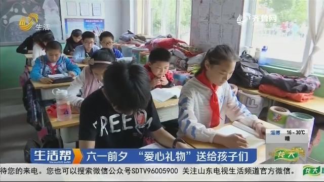 """潍坊:六一前夕 """"爱心礼物""""送给孩子们"""