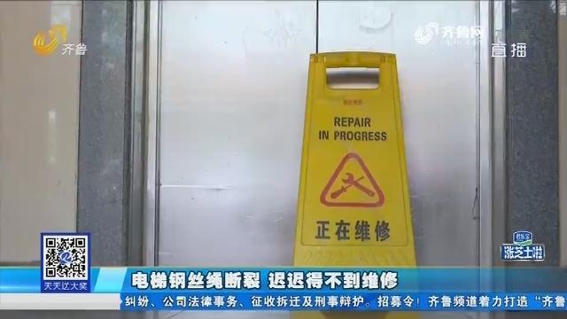 章丘:电梯钢丝绳断裂 迟迟得不到维修