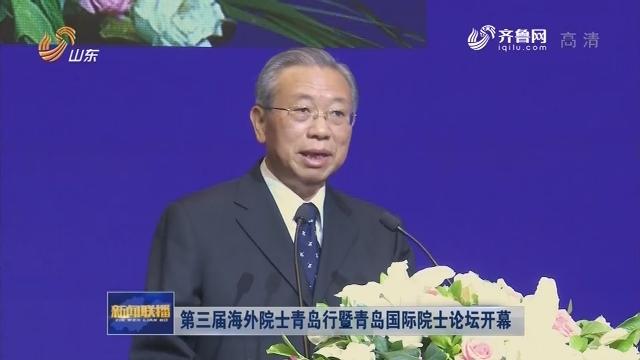 第三届海外院士青岛行暨青岛国际院士论坛开幕