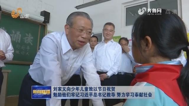 刘家义向少年儿童致以节日祝贺勉励他们牢记习近平总书记教导 努力学习奉献社会