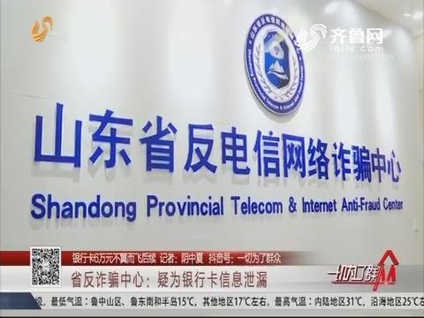 【银行卡6万元不翼而飞后续】济南:省反诈骗中心 疑为银行卡信息泄露