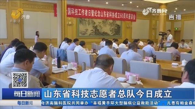山东省科技志愿者总队5月30日成立