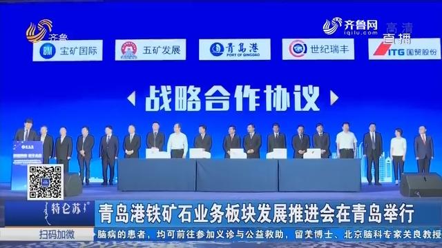 青岛港铁矿石业务板块发展推进会在青岛举行