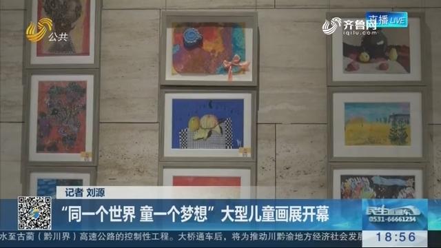 """【共迎儿童节】""""同一个世界 童一个梦想""""大型儿童画展开幕"""