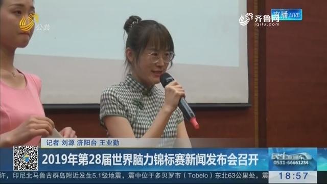 济南:2019年第28届世界脑力锦标赛新闻发布会召开