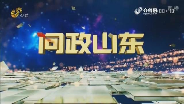 2019年05月30日《问政山东》:山东省发改委主要负责人接受现场问政