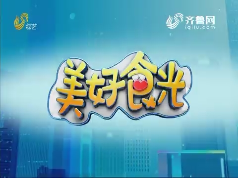 20190530《美好食光》:魏家龙虾