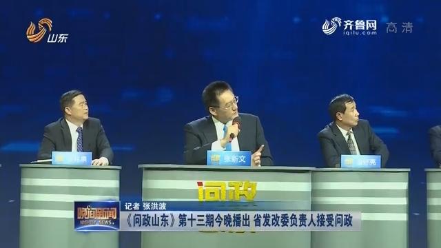 《问政山东》第十三期今晚播出 省发改委负责人接受问政