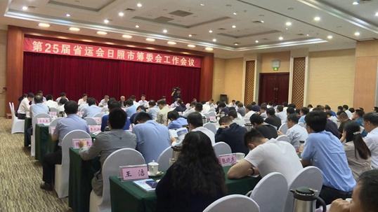 日照市召开第25届省运会筹委会工作会议