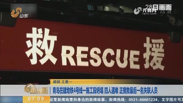 青岛在建地铁4号线一施工段坍塌 四人遇难 正搜救最后一名失联人员