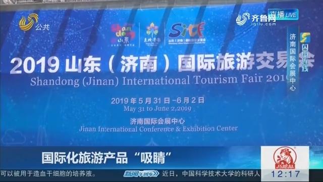 【闪电连线】2019山东(济南)国际旅游交易会于5月31日举办