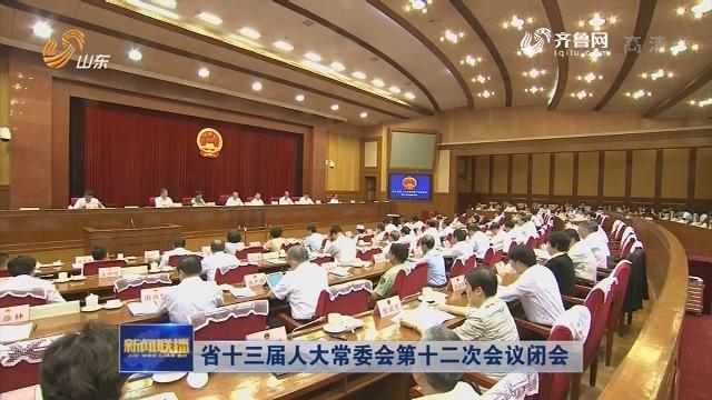 省十三届人大常委会第十二次会议闭会