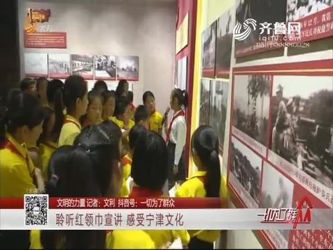 【文明的力量】聆听红领巾宣讲 感受宁津文化