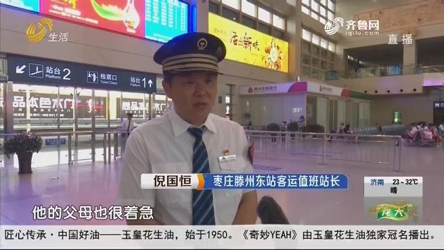 枣庄:护送!男童患脑瘤 急需赴京就医