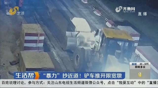 """济宁:""""暴力""""抄近道!铲车推开限宽墩"""