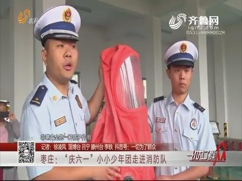 """枣庄:""""庆六一""""小小少年团走进消防队"""