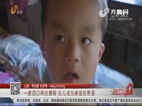 聊城:一家四口两位聋哑 女儿成为家里的希望