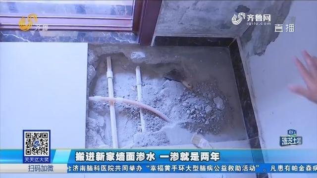 济南:搬进新家墙面渗水 一渗就是两年