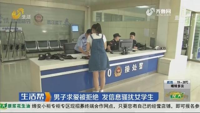 济宁:男子求爱被拒绝 发信息骚扰女学生