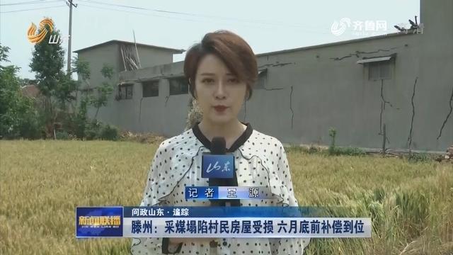 【问政山东·追踪】滕州:采煤塌陷村民房屋受损 六月底前补偿到位