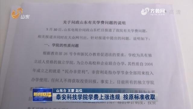 【问政山东·追踪】泰安科技学院学费上涨违规 按原标准收取